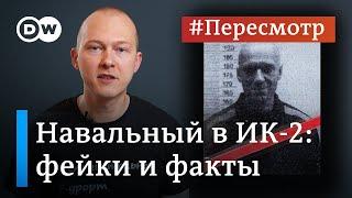 Как врут о здоровье Навального в колонии только факты Пересмотр