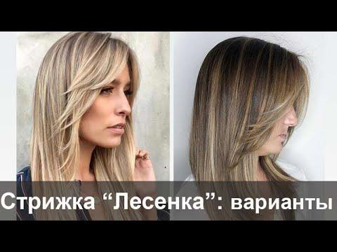 """Стрижка """"Лесенка"""": модные модели, кому подходит"""