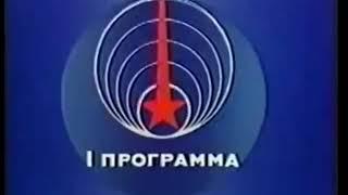 Переход с ЦТ СССР на 1 й канал Останкино 27 12 1991