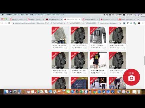 【メルカリ転売】メルカリ キーワード検索で売れ筋商品をリサーチする方法