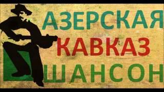 Азерская Кавказ Шансон - Музыка Mama - Мама