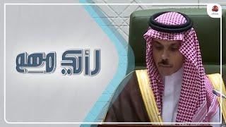مبادرة السعودية لإنهاء الحرب في اليمن.. ما بنودها وضماناتها؟