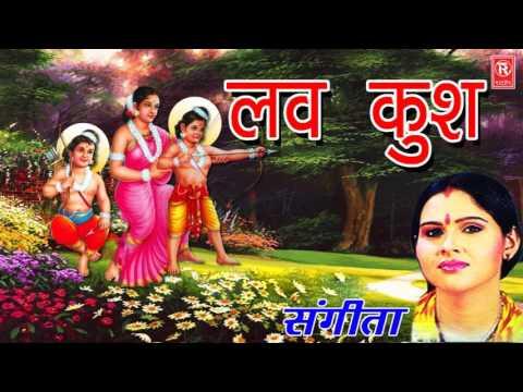 लव कुश किस्सा रामायण | Luv Kush Kissa Ramayan | Sangita | Rathor Cassette
