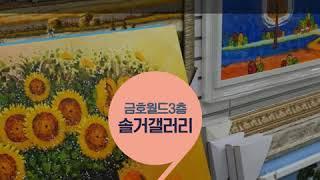 광주 금호월드3층 솔거…