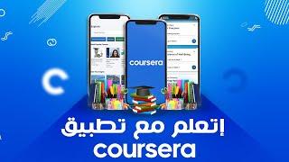 شرح تطبيق كورسيرا | تحميل كورسات كورسيرا | Coursera App screenshot 5