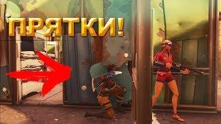 ПРЯТКИ В ФОРТНАЙТ! ПЕСОЧНИЦА!Fortnite Battle Royale