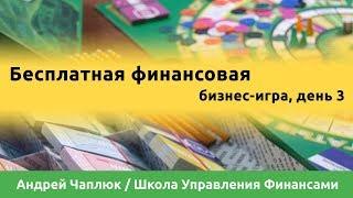 Бесплатная финансовая бизнес-игра, день 3