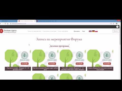 """инструкция к регистрации  на Форум """"Зеленая стрела"""" 2020"""