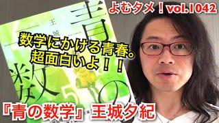 『青の数学』王城夕紀 ご購入はコチラ→https://goo.gl/WZoUUX 【チャン...