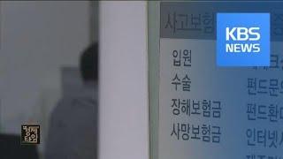 [경제 인사이드] 10년 묵은 '실손 청구 간소화'…국…