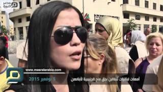 مصر العربية   أمهات لبنانيات تطالبن بحق منح الجنسية لأبنائهن