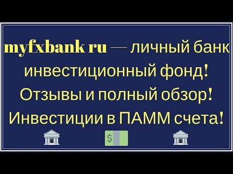 Myfxbank Ru — личный банк, инвестиционный фонд! Отзывы и полный обзор! Инвестиции в ПАММ счета!