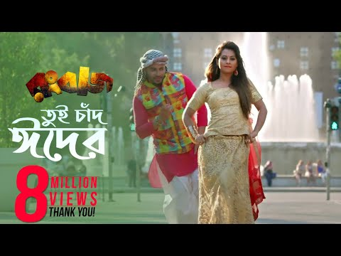 Tui Chad Eider | Full Video Song | Shakib Khan | Bubly | Savvy | Rangbaaz Bengali Movie 2017