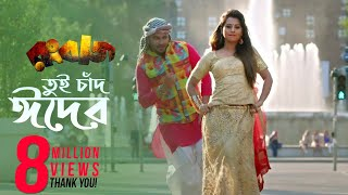 Tui Chad Eider | Full Video Song | Shakib Khan | Bubly | Savvy | Rangbaaz Bengali Movie 2017