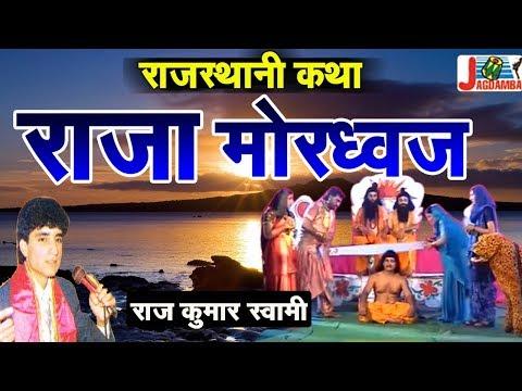 राजस्थानी कथा ॥ राजा मोरध्वज ॥ राजकुमार स्वामी ॥ Rajasthani Katha || Raja Mordhwaj