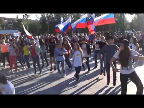 Флешмоб в день Российской молодежи Нижневартовск - Лучший танцевальный флешмоб ФМ2013
