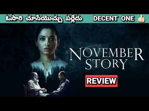 Download November Story Review | November Story Review in Telugu | November Story Season 1 Review Telugu