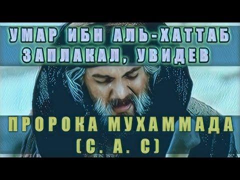 УМАР ИБН АЛЬ-ХАТТАБ ЗАПЛАКАЛ😢😢😢
