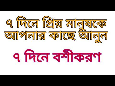৭ দিনে প্রিয় মানুষকে ফিরিয়ে আনার ২য় আমল     Tantra Mantra Bangla