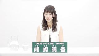 AKB48 49thシングル 選抜総選挙 アピールコメント SKE48 チームE所属 熊...
