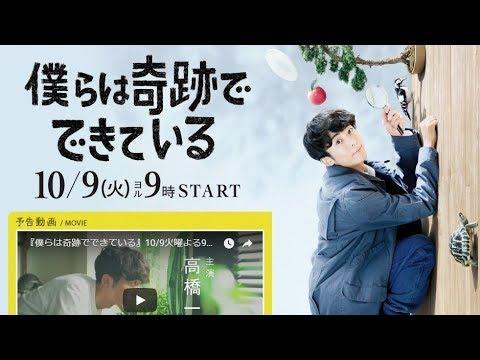 #高橋一生 「ケンカツ」主演吉岡里帆から引き継ぎを受け、「僕らは奇跡でできている」を語る YT動画倶楽部