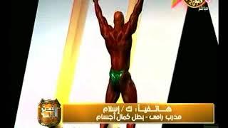 مدرب بطل كمال الأجسام : الكورة جذبه الإهتمام وفية ألعاب واخده بطولات ومفيش دعم من الدوله