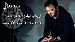 اغنية تركية مترجمة لعربي اورهان اولمز قطرة قطرة Orhan Ölmez Damla Damla