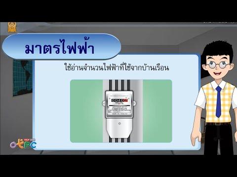 การคำนวณหาค่าไฟฟ้า - สื่อการเรียนการสอน วิทยาศาสตร์ ม.3