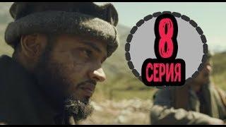 Операция Мухаббат 8 серия, содержание серии, смотреть онлайн
