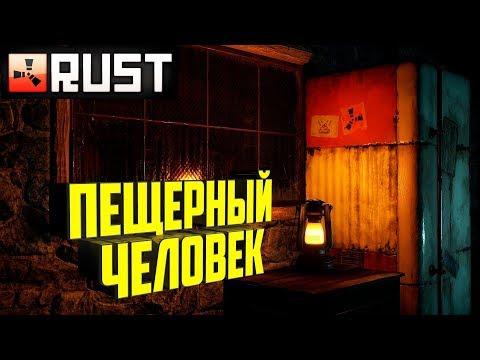 Rust - Пещерный