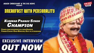 MLA Kunwar Pranav Singh Champion Interview with Akash Choudhary  | Politician | BJP Uttarakhand