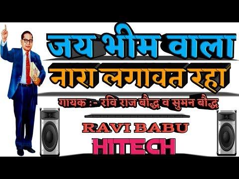 New Dj Song || Jai Bhim Wala Nara Lagawat Raha || Dj Ravi Babu Hitech