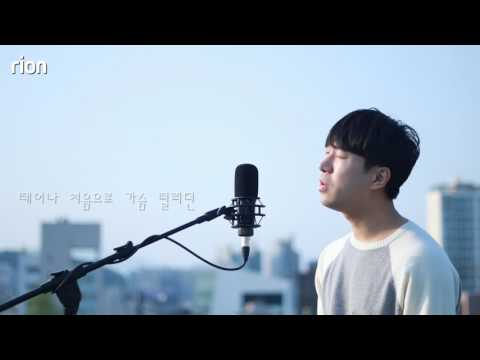 SG WANNABE(SG워너비) - By My Side(사랑하자) L 태양의 후예 OST [Cover Rion 리온 이승혁]