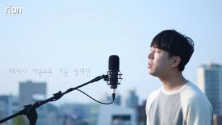 SG WANNABE(SG워너비) - By My Side(사랑하자) l 태양의 후예 OST [Cover rion 리온 이승혁]