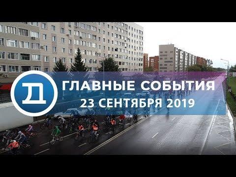 23.09.2019 Домодедово. Главные события