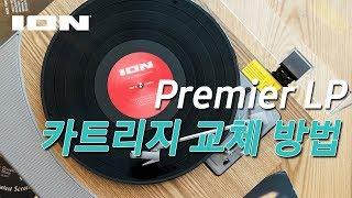 아이온오디오 턴테이블 프리미어엘피(Premier LP)…