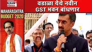 Maharashtra Budget 2020 :  वडाळा येथे नवीन GST भवन बांधणार, पहा Shambhuraj Desai यांची प्रतिक्रिया