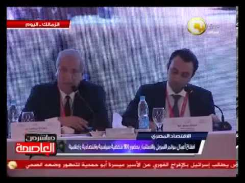 Egypt Finance and Investment Conference 2013 ON TV