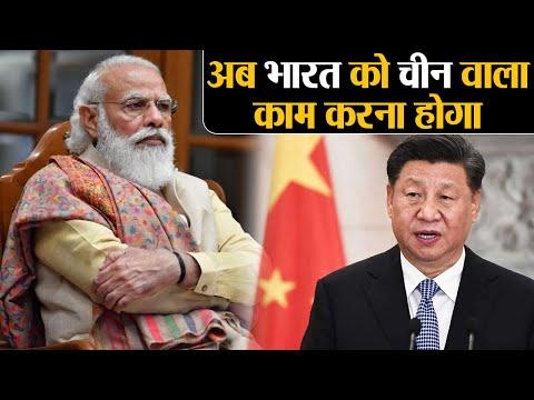 Corona को रोकने के लिए डॉक्टर फाउची ने क्यूँ बोला  India को करना होगा China वाला काम