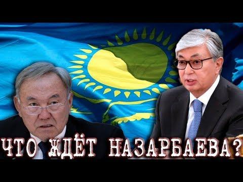 Токаев рассказал что сделает с Курсом Назарбаева