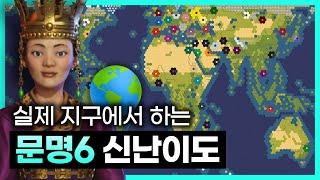 [문명6] 실제 지구 특대형맵에서 하는 선덕여왕 신난이도👸 (Sid Meier's Civilization® VI: Gathering Storm)
