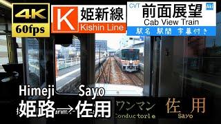 【4K60fps字幕付き前面展望】姫路→佐用 姫新線 キハ122
