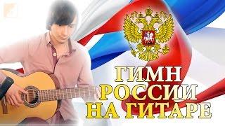 Гимн России на классической гитаре | Александр Зилков | Russian Anthem guitar cover
