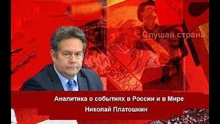 Николай Платошкин: Триумфатор Зеленский  беспринципный и пустой