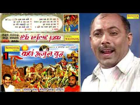 कर्ण अर्जुन युद्ध भाग- 1| Karn Arjun Yudh Vol-1| Satpal Dosa | Mainpal Baseda | Hit Haryanvi Kissa