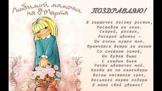 Стихи на 8 марта для любимой мамы!