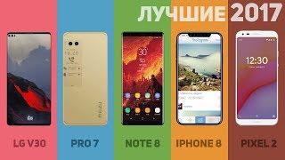iPhone 8, Note 8, Pixel 2, Pro 7, LG V30 - топ еще не вышедших лучших смартфонов!