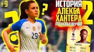 ОНА - ФУТБОЛИСТКА ???   ИСТОРИЯ ALEX HUNTER 2   FIFA 18   #9 (РУССКАЯ ОЗВУЧКА)