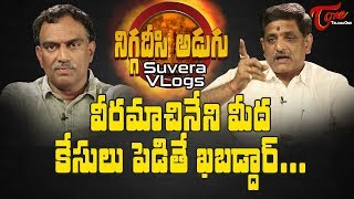 Why Police Cases On Veeramachaneni | Niggadeesi Adugu - TeluguOne