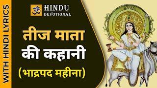 Teej Mata Ki Kahani तीज माता की कहानी ( Bhadrapad Mahina भाद्रपद महीना )